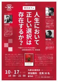 【アーカイヴ】 第107回 丸善ゼミナール 哲学カフェ「人生において正しい選択は存在するか?」