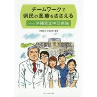 沖縄県立中部病院編集本『チームワークで県民の医療をささえる』発刊記念講演会