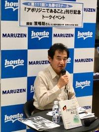 【アーカイヴ】 第111回 丸善ゼミナール 『アボリジニであること』刊行記念トークイベント