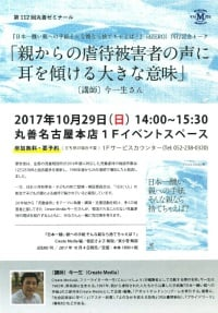 【アーカイヴ】 第112回 丸善ゼミナール 『日本一醜い親への手紙そんな親なら捨てちゃえば?』刊行記念トークイベント 「親からの虐待被害者の声に耳を傾ける大きな意味」