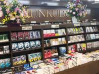 2017年10月28日 ジュンク堂書店 秋田店が再オープン
