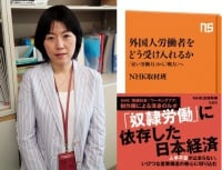 『外国人労働者をどう受け入れるか 「安い労働力」から「戦力」へ』(NHK出版新書)刊行記念トークイベント
