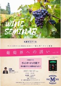 【アーカイヴ】 第109回 丸善ゼミナール 「葡萄界への誘い vol.18」 ~ヴィンテージって何?年の違うワインを飲み比べよう!~