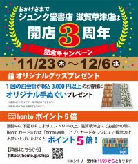 【終了しました】ジュンク堂書店 滋賀草津店 開店3周年記念キャンペーン