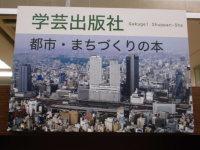 学芸出版社 都市・まちづくりの本フェア