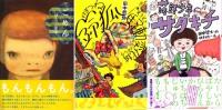 3田中フェア 開催記念 「とりあえず、笑っとこ。3田中が語る子どもと笑い」ひこ・田中さん×田中哲弥さん×田中啓文さん トーク&サイン会