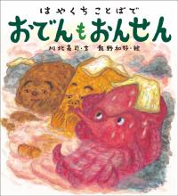 くもん出版 「はやくちことばで おでんもおんせん 刊行記念 飯野和好さん 絵本原画展