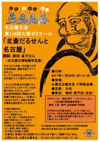 【アーカイヴ】 第118回 丸善ゼミナール 北斎だるせんと名古屋