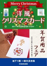 クリスマスカードフェア&2018年戌年年賀用品フェア