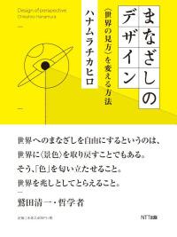 ハナムラチカヒロさん『まなざしのデザイン〈世界の見方〉を変える方法』(NTT出版)刊行記念セミナー&サイン会