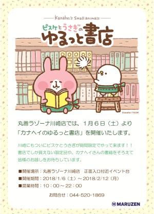 ピスケとうさぎのゆるっと書店、丸善ラゾーナ川崎店にて開催!