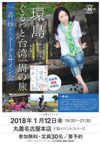 【アーカイヴ】 第123回 丸善ゼミナール  『環島』ぐるっと台湾一周の旅  一青 妙さんトーク&サイン会