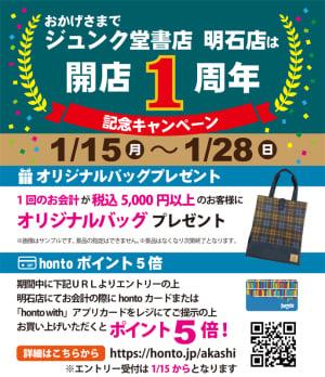 【終了しました】ジュンク堂書店 明石店 開店1周年記念キャンペーン