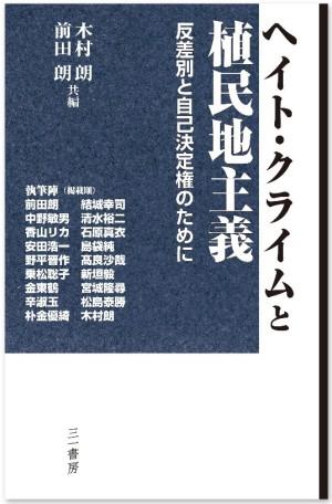 三一書房刊「ヘイトクライムと植民地主義」 刊行記念トークイベント