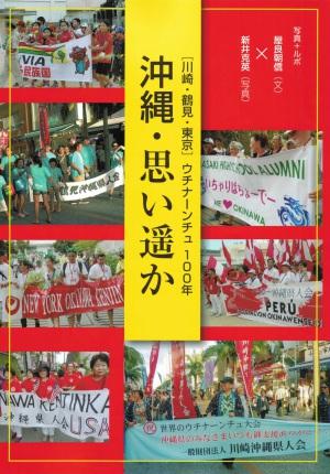 沖縄タイムス社発売 「沖縄・思い遥か」 発売記念トークイベント