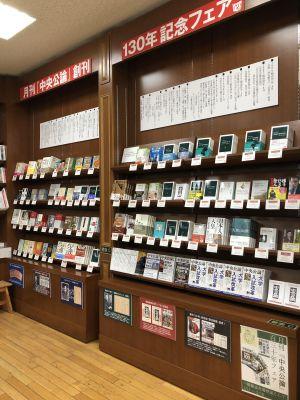【1F雑誌】月刊『中央公論』創刊130年記念フェア