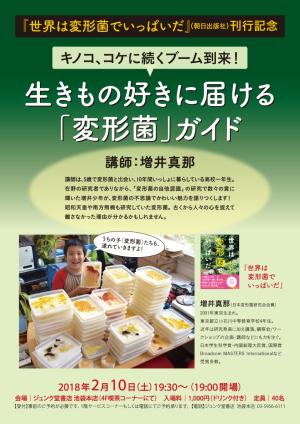 【19:30開演】『世界は変形菌でいっぱいだ』(朝日出版社)刊行記念 キノコ、コケに続くブーム到来!生きもの好きに届ける「変形菌」ガイド