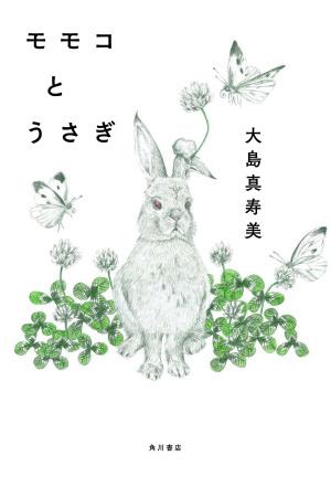 大島真寿美さん『モモコとうさぎ』(KADOKAWA)刊行記念 ビブリオバトル&読書会
