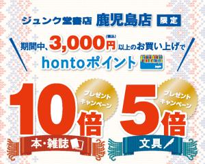 【hontoポイント最大10倍!】ジュンク堂書店 鹿児島店 ポイントアップキャンペーン
