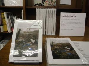 写真集「Norihito Hiraide」先行発売フェア