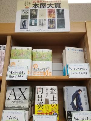 【3F文芸】本屋大賞フェア