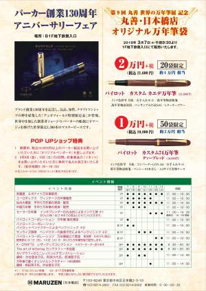 第9回世界の万年筆展展示即売会 万年筆と過ごす時間