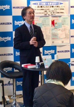 【アーカイヴ】 第136回 丸善ゼミナール 茅ヶ崎マンスリーが帰ってきた!