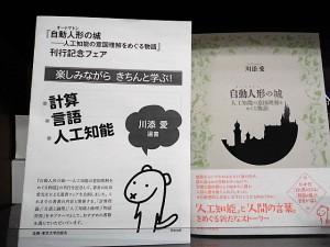 「自動人形の城」刊行記念フェア