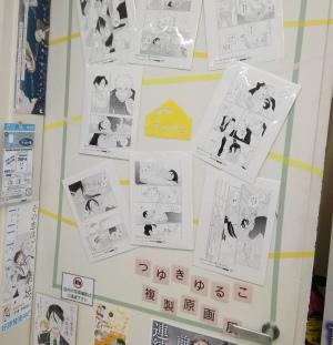 【B1Fコミック】『home』(リブレ)刊行記念つゆきゆるこ複製原画展