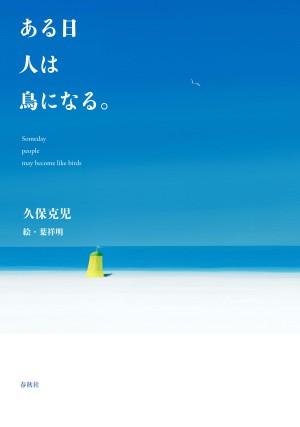 久保克児詩集『ある日 人は 鳥になる。』春秋社刊 刊行記念トークイベント『ある日 人は 鳥になる。』(出演:フォークシンガー高石ともや)