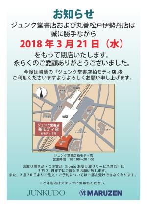 ジュンク堂書店松戸伊勢丹店 3月閉店のお知らせ