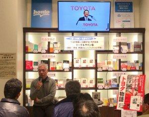 【アーカイヴ】 第138回 『トヨタ物語』刊行記念トーク&サイン会