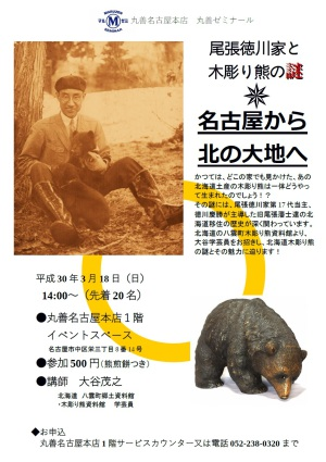 【アーカイヴ】 第140回 丸善ゼミナール 尾張徳川家と木彫り熊の謎  名古屋から北の大地へ