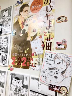 【B1Fコミック】『おじさまと猫①』(スクウェア・エニックス)刊行記念 桜井海複製原画展