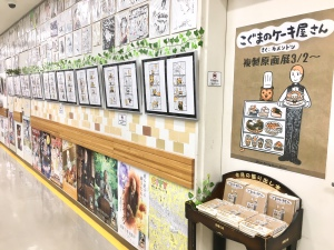 【B1Fコミック】『こぐまのケーキ屋さん』(小学館)刊行記念 カメントツ複製原画展