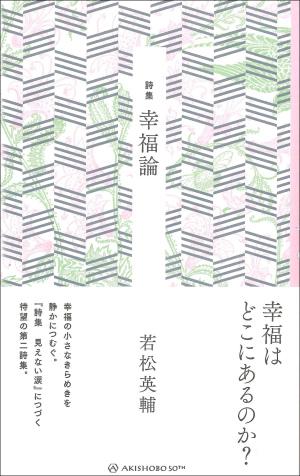 幸福はどこにあるのか――『幸福論』刊行記念 若松英輔さんトークショー