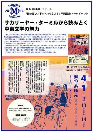 【アーカイヴ】 第144回 丸善ゼミナール ザカリーヤー・ターミルから読みとく中東文学の魅力