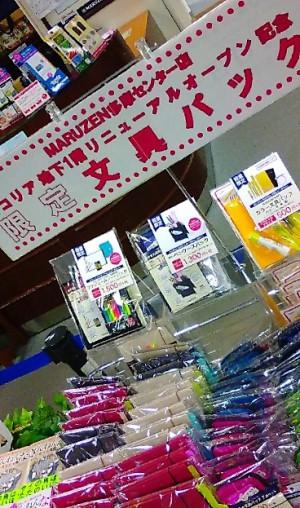 ココリア多摩センター地下1階「フードマルシェ」リニューアルOPEN記念 文具パック特価セール