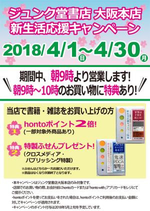 【朝9時開店】新生活応援キャンペーン