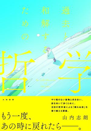 【19:30開演】『過去と和解するための哲学』(大和書房)刊行記念 山内志朗トークセッション 人は、なぜ過去を後悔するのか