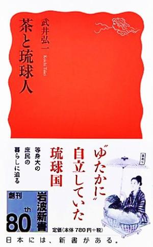 岩波新書刊「茶と琉球人」発売記念 著者・武井弘一さんトークイベント