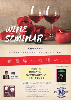 第151回 丸善ゼミナール 「葡萄界への誘い vol.21」 ~世界的ブーム!ピンク色の万能ワイン「ロゼ」を楽しもう~