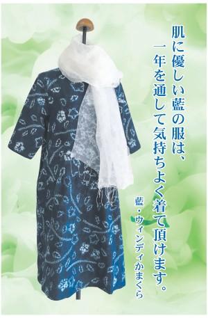 藍・ウィンディかまくら藍染め作品展