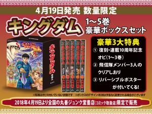 丸善ジュンク堂書店完全限定『キングダム』1~5巻 豪華ボックスセット発売決定