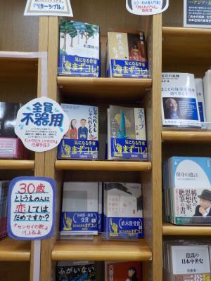 【3F文庫・新書】新潮文庫一冊読むならまずはこれ 最初に読む本フェア