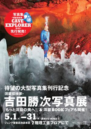 【7F理工】『洞窟探検家CAVE EXPLORER』(風濤社)刊行記念 吉田勝次写真展「もっと洞窟の奥へ!」