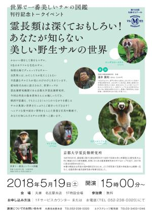 【アーカイヴ】 第155回 丸善ゼミナール 霊長類は深くておもしろい!あなたが知らない美しい野生サルの世界