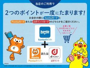 「Pontaポイント」「dポイント」の利用開始(関東圏26店舗 + 四国2店舗)