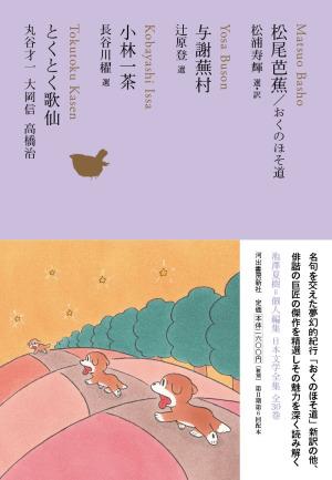 【19:00開演】河出書房新社130周年記念企画「池澤夏樹=個人編集 日本文学全集」連続講義 作家と楽しむ古典 第23回『小林一茶』