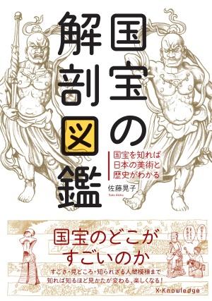 『国宝の解剖図鑑』刊行記念トークイベント 国宝の何がすごいのか? あっという間にわかる会